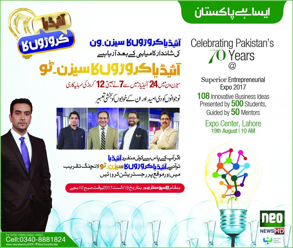 nabeel-qadeer-finalad-expo-superioruniversity-pakistan-sharktank-idea-croron-ka-neotv